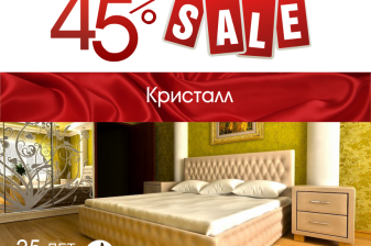 Кристалл -45%